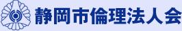 静岡市倫理法人会