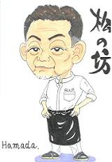 濱田敏弘氏